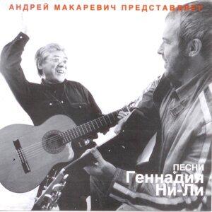 Андрей Макаревич, Геннадий Ни-Ли 歌手頭像