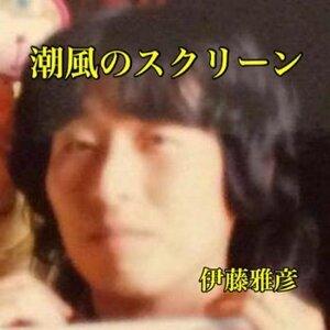 伊藤雅彦 (Masahiko Ito) 歌手頭像