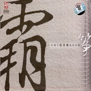 Yuzhai Zhao 歌手頭像