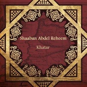 Shaaban Abdel Reheem 歌手頭像