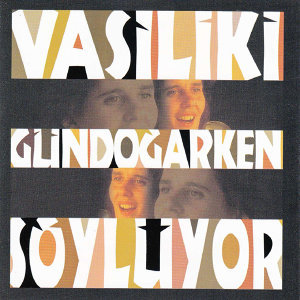 Vasiliki Papageorgiou 歌手頭像