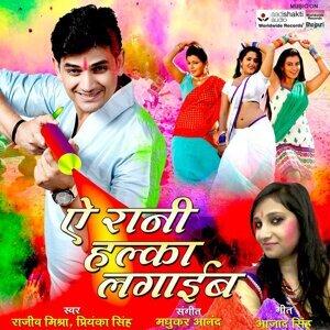 Rajeev Mishra, Priyanka Singh 歌手頭像