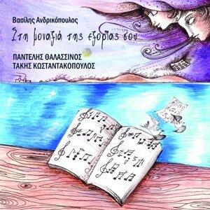 Pantelis Thalassinos, Vasilis Andrikopoulos, Takis Konstadakopoulos 歌手頭像