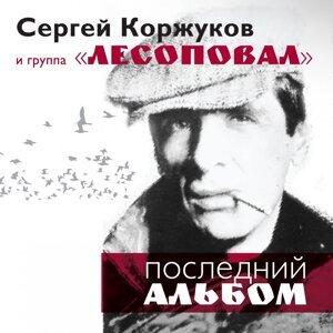 Сергей Коржуков, Группа Лесоповал 歌手頭像