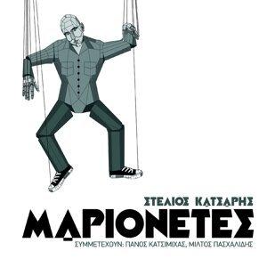 Stelios Katsaris, Miltos Pashalidis, Panos Katsimihas 歌手頭像