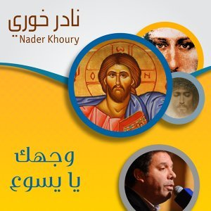 Nader Khoury 歌手頭像