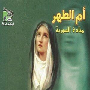 Mayada El Sureya 歌手頭像