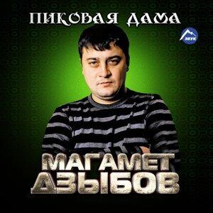 Магамет Дзыбов 歌手頭像