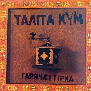 Таліта Кум