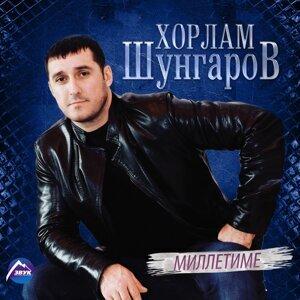 Хорлам Шунгаров 歌手頭像