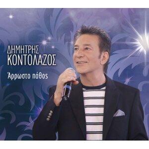 Dimitris Kontolazos 歌手頭像