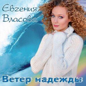 Евгения Власова 歌手頭像