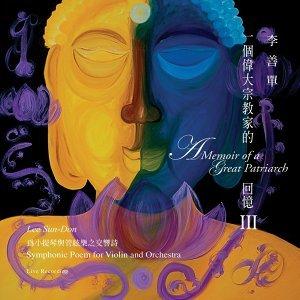 Tsai Keng-Ming & Pro Arte Orchestra Taiwan 歌手頭像