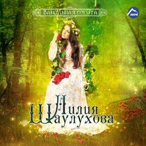Лилия Шаулухова 歌手頭像
