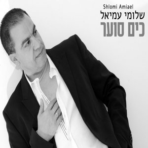 shlomi Amiael 歌手頭像