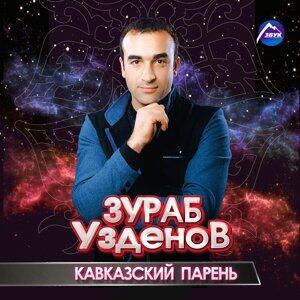 Зураб Узденов 歌手頭像