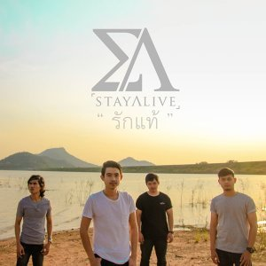 Stay Alive 歌手頭像