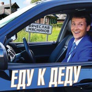 Вячеслав Мясников 歌手頭像