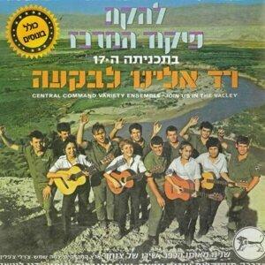 Le'akat Pikud Hamerkaz 歌手頭像