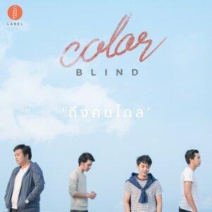 คัลเลอร์ บลายด์ (Color Blind) 歌手頭像