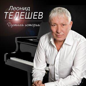 Леонид Телешев 歌手頭像