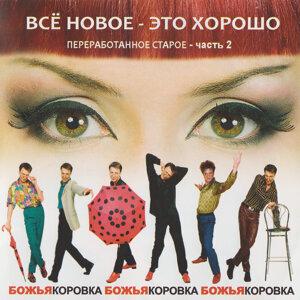 Bozhya Korovka 歌手頭像