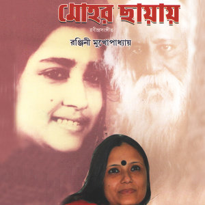Ronjini Mukhopadhyay 歌手頭像