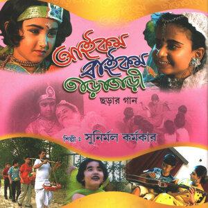 Sunirmal Karmakar 歌手頭像