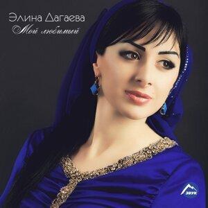 Элина Дагаева 歌手頭像