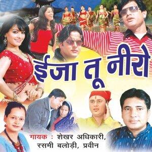 Shekhar Adhikari, Rashmi Balodi, Praveen 歌手頭像