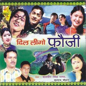 Kalpna Chauhan, Balveer Singh Rana 歌手頭像