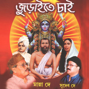 Sudeb Dey, Manna Dey, Subir Chatterjee 歌手頭像