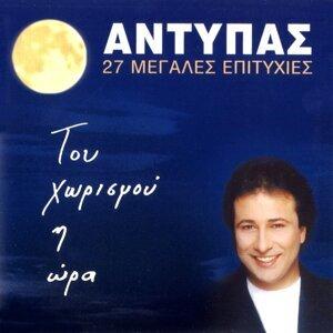 Antypas