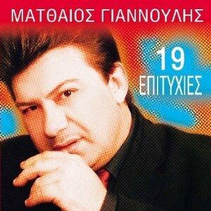Matthaios Giannoulis 歌手頭像