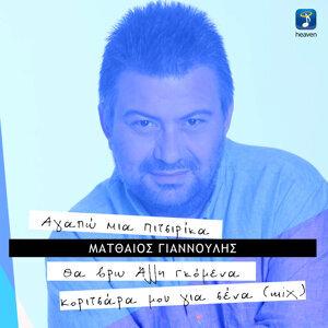 Matthaios Giannoulis