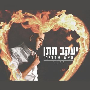 Yaakov Hatan 歌手頭像