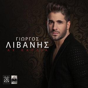 Giorgos Livanis 歌手頭像