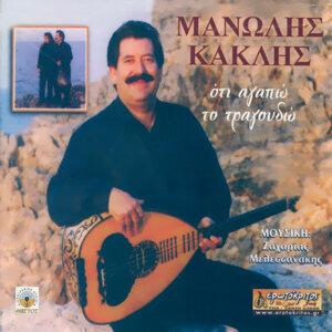 Manolis Kaklis 歌手頭像