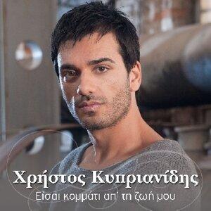 Hristos Kyprianidis 歌手頭像