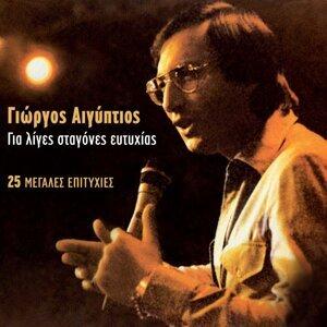 Giorgos Aigyptios 歌手頭像