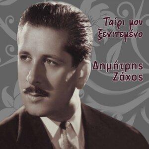 Dimitris Zahos