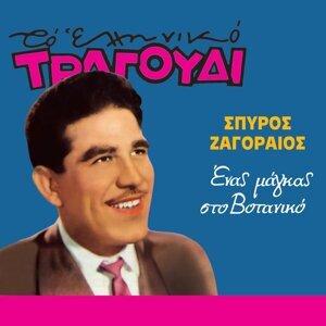 Spyros Zagoraios