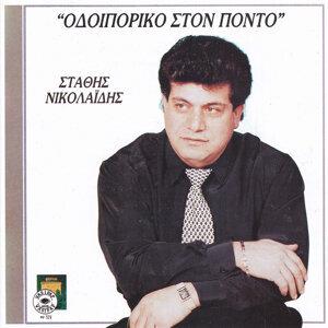 Stathis Nikolaidis 歌手頭像