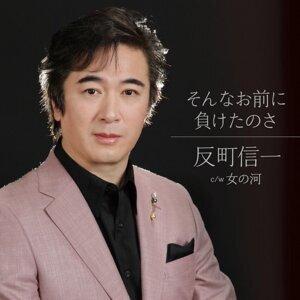 反町信一 (shinichi sorimati) 歌手頭像