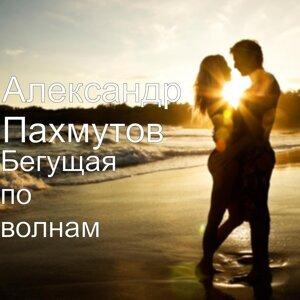 Александр Пахмутов 歌手頭像