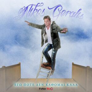 Nikos Geralis 歌手頭像