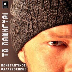 Konstantinos Thalassohoris 歌手頭像