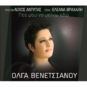Olga Venetsianou 歌手頭像