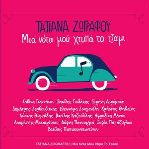 Tatiana Zografou 歌手頭像