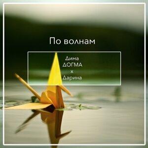 Дима Догма 歌手頭像